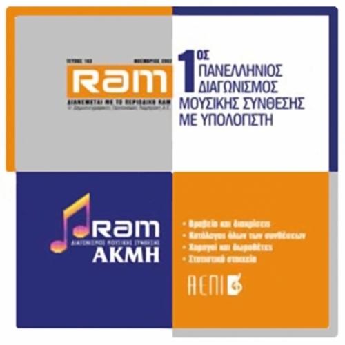 ram_cdcover