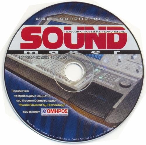 soundmaker